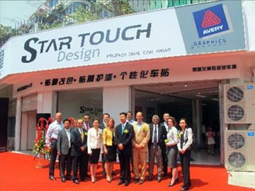 Star Touch Design-China